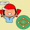 【こんな時代もあったよね】第12話「高校野球」