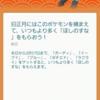 【ポケモンgo】旧正月のイベントが開始! バレンタインイベントも伸びたがまとめてみた