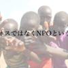 なぜ僕はNPO(非営利団体)形式で活動しているのか