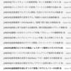 無料でもハイクオリティ情報が取得可能な情報メルマガ2選!