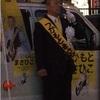 【つかもとまさひこ】広島市議選 4/6 最終日・最後の瞬間まで皆さまとともに。マイク納めも。