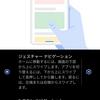 Android 10 ファーストインプレッション