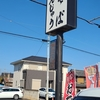 B級グルメ「太田焼きそば」食べてきた!