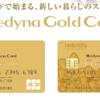 セディナゴールドカードの発行で、10000円分のポイントがもらえます!