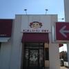 3個ケーキセット@不二家レストラン 福生田園店