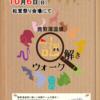 10月6日 松茸まつり&謎解きウォークイベント 同時開催!! 上田市鹿教湯温泉