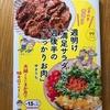 【お仕事情報】週明け満足サラダと週後半のしっかりお肉
