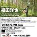 名古屋パルコ店 リペアマン瀧口のブログ!VOL43