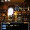 【DQMSL】「竜神王の杖」は通常攻撃が無属性呪文に!どんな時に使えるのか考察!