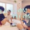 【3人息子】41. 子どものスクリーンタイムを夜から朝に (初日)