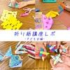 【折り紙講座レポ】子ども会で教室をやってきました!