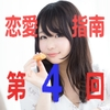【非モテ男へ】戯れ言――失敗経験から逆算する恋愛指南について、その4【彼女が欲しいか?】