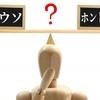 それって本当ですか?世界的に見て日本のシニアの働く意欲は高い!