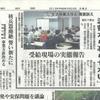 京都新聞記事「生活保護改正(改悪)、ほんとにやばいよ!」集会