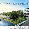 【京都】中書島駅徒歩7分 レ・ジェイド伏見中書島2017年11月完成