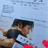 「ナラタージュ~一生に一度の恋試写会~」レポート!
