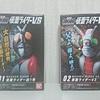 SHODO仮面ライダーVS (仮面ライダー旧1号&仮面ライダーV3)