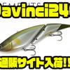 【ELEMENTS】魚の背ビレの動きを再現したマグナムベイト「Davinci240」通販サイト入荷!