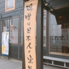 味噌は日本人の宝物。
