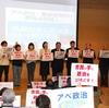 9、10日と全県女性学習交流会議、10日市民連合主催の県民集会に県内の4つの野党代表が勢揃いし、共闘の意思を表明。