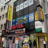 イエローサブマリン新宿ゲームショップ改め新宿店・移転後店舗へ行ってきた2021年