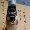 ナタデココ入りココナッツミルクドリンク(タイティー)を飲んだよ【U globe】