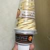 ファミリーマート限定 赤城乳業 スーパーソフト クレームブリュレ 食べてみました