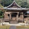 『御朱印集め』 富田山性海寺