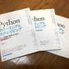 Pythonクローリング&スクレイピングの見本が届きました