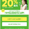 LINE Pay 平成最後の20%還元で日用品を購入 → 還元額10,097円(予定)