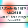 【AtCoder版!蟻本】ABC051 B - Sum of Three Integers【準備編】