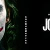 映画『JOKER  ジョーカー』:フィクションであることを忘れてしまうほどの哀しきリアリティ