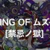 キング オブ ムズイ「禁忌の獄」part1