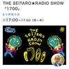【17時から】今日出演するFMラジオNACK5「1700」で個人的な重大発表があるかも…!?