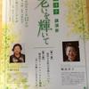7月12日に新潟で桐島洋子さんと講演します