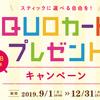 スティックに選べる自由を!QUOカードプレゼントキャンペーン5,000円分のQUOカードが500名に当たる!