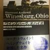 シャーウッド・アンダーソンの「ワインズバーグ・オハイオ」