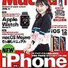 Mac Fan 2018年11月号 [雑誌]