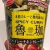 本格カレーと魯肉飯の店 SPICY CURRY 魯珈監修 スパイシーチキンカレーラーメン@エースコック