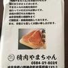 岐阜県神戸町ふるさと納税の返礼品「精肉やまちゃんの焼肉セット」が届きました。