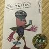 #57【Event】逗子アートフェスティバル2017出展