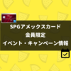 SPGアメックスカード会員限定イベント・キャンペーン情報【2018年最新版】
