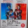 ウルトラマンR/B スペシャルショー(2018/11/25 アリオ市原)(湊カツミ・イサミ)