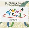 日本商業開発・ジェフグルメカード