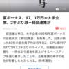 2019年夏のボーナスは97万円らしい。これで2年ぶり減少