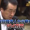 ■菅総理自身への外国人献金疑惑