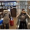 日本は真冬。目的地は常夏の国や南国リゾート。空港までの服装は?邪魔なコートやジャケットはどうするのがお薦め?