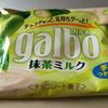 「galbo抹茶ミルク」はとてもまろやかな味わい!でも暖かい日には冷蔵庫に入れておきましょう…。