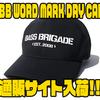 【バスブリゲード】撥水・透湿・吸水速乾機能キャップ「BB WORD MARK DRY CAP」通販サイト入荷!