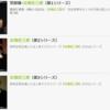 【合法】古畑ファンが教える古畑任三郎の動画を無料で見る方法!